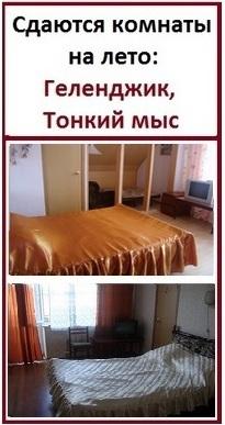 Гостевой дом Геленджик Веры Белик 19