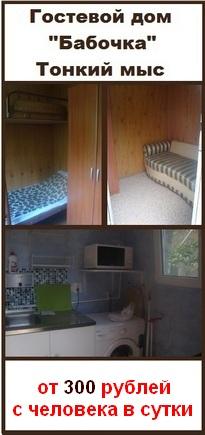 Гостевой дом Бабочка эконом от 300 рублей