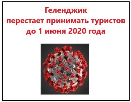 Геленджик перестает принимать туристов до 1 июня 2020 года